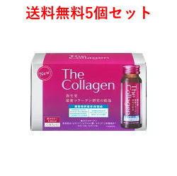 【送料無料5個セット】【資生堂】ザコラーゲン <ドリンク>W (50ml×10本)×5