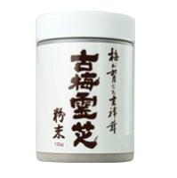 【梅丹本舗】古梅霊芝 (粉末) 130g【P25Jan15】