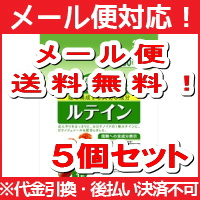 Kobayashi pharmaceutical co., Ltd. nutrition supplementary food lutein 30 grain (approximately 30 minutes) < deals 5 pieces >
