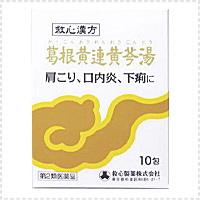 【第2類医薬品】【救心漢方】葛根黄連黄ごん湯エキス顆粒 <90包>【P25Jan15】