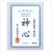 【第2類医薬品】【救心漢方】神心<90包>【P25Apr15】