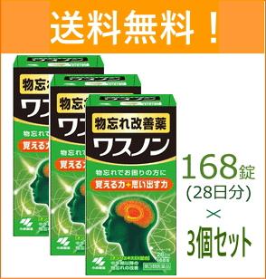 【第3類医薬品】ワスノン 168錠×3個セット