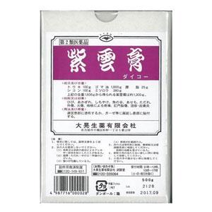 【第2類医薬品】【送料無料】【小太郎漢方】紫雲膏ダイコー500g※お取り寄せ商品となります。