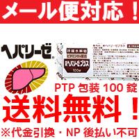 New he Parise plus 100 tablets (moisture)