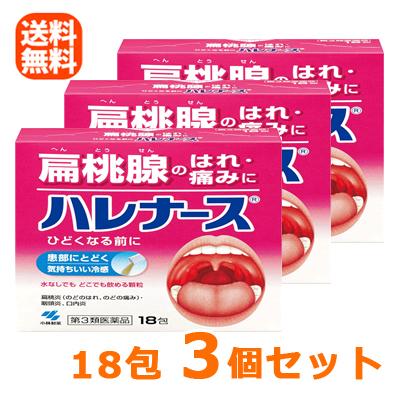 【第3類医薬品】【送料無料!3個セット】【大容量!】【小林製薬】ハレナース 18包 【P25Apr15】