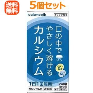 【第2類医薬品】【送料無料!5個セット!】【ワダカルシウム製薬】カルスムース 240錠×5個セット