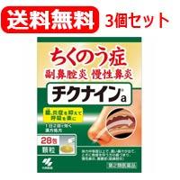 【第2類医薬品】【送料無料!3個セット】チクナインaちくないん 顆粒 28包×3個【小林製薬】