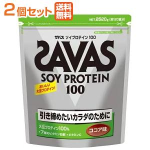【ザバス】【2個セット!送料無料!】ソイプロテイン100約120食分(2.52kg)