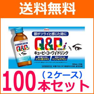 【送料無料!2ケースセット】キューピーコーワiドリンク 100ml×100本【同梱不可】