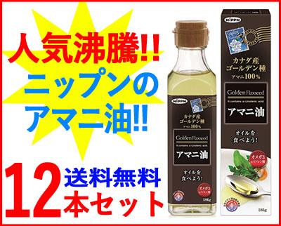 【お得な12本セット!送料無料!!】【日本製粉】ニップン アマニ油 186g×12本【亜麻仁油】