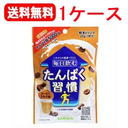 【送料無料!】【サラヤ】毎日飲むたんぱく習慣コーヒーミルク味 粉末ドリンク20g×7×20個(1ケース)