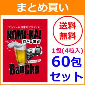 【送料無料!まとめ買い!60包セット!】【白鳥薬品】NOMI-KAI BanCho 飲み会番長 1包(4粒入)×60包
