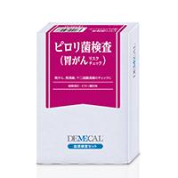 【送料無料】【DEMECAL】(デメカル)ピロリ菌検査【検査キット】