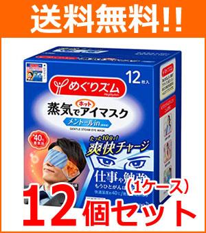 【送料無料!1ケース!12個セット】【花王】めぐりズム 蒸気でホットアイマスク メントールin 12枚×12個メグリズム めぐリズム