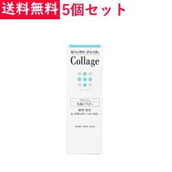 【送料無料5個セット】【持田ヘルスケア】コラージュ 洗顔パウダー 80g×5
