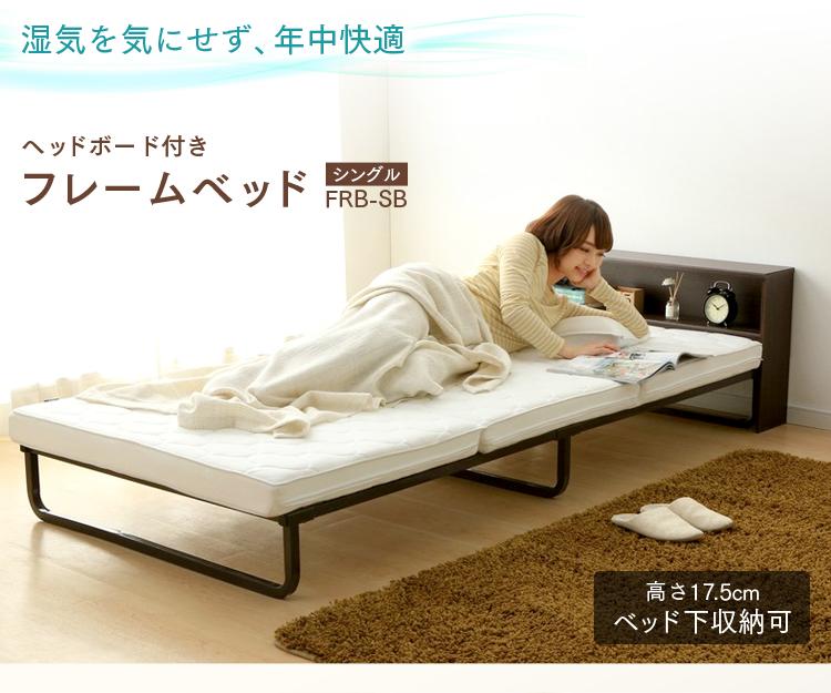 ベッド シングル ベッドボード付 送料無料 フレームベッド ヘッドボード付 FMB-SBアイリスオーヤマ シンプル パイプ すのこ 湿気 除湿 通気性 ベッド 簡易ベッド シングル ベッドフレーム[cpir]新生活 一人