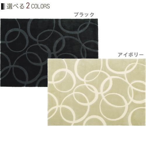 【送料無料】【TD】ツートンサークルフックドラグ (140×200cmサイズ) 室内 絨毯 マット おしゃれ【ラグ・カーペット】【取寄せ品】