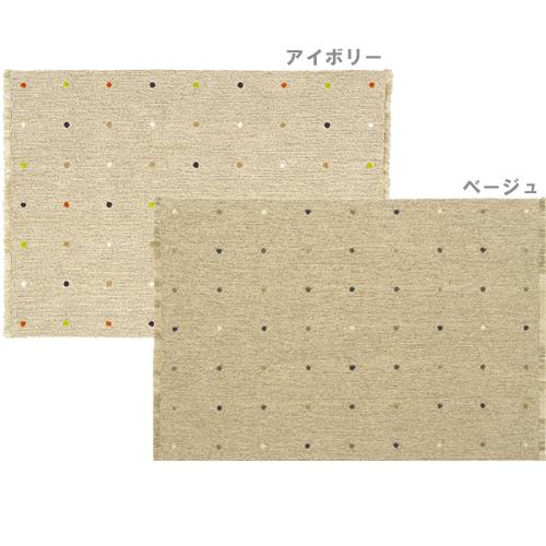 【送料無料】【TD】ナチュラルドットフックドラグ (140×200cmサイズ) 室内 絨毯 マット おしゃれ【ラグ・カーペット】【取寄せ品】 水玉