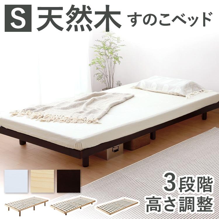 ベッド スノコ すのこ 木製 完全送料無料 高さ ベッドすのこ すのこベッド オシャレ 1人暮らし スノコベッド 3段階 調整可能 着後レビューでソフトバスケットをプレゼント 評価 木製ベッド 3段階高さ調節 シングル ベット シングルベッド シングルサイズ DBB-3HS おしゃれ 高さ調節 ベッドフレーム パイン材 D アイリスプラザ