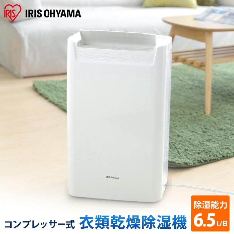 【送料無料】コンプレッサー除湿機 DCE-6515 アイリスオーヤマ[cpir]新生活 一人