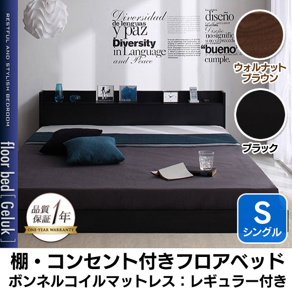 【送料無料】【C】棚・コンセント付きフロアベッド【Geluk -ヘルック-】 [レギュラー ボンネルコイルマットレス(アイボリー)付] シングルサイズ ウォルナットブラウン・ブラック ベッド マットレス 収納 ベッドフレーム【代引不可】 寝具