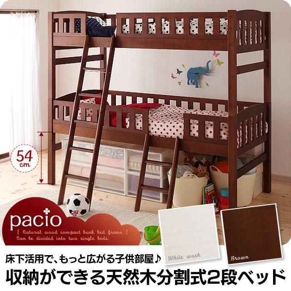 送料無料】収納ができる天然木分割式2段ベッド【Pacio  パシオ 】 西川