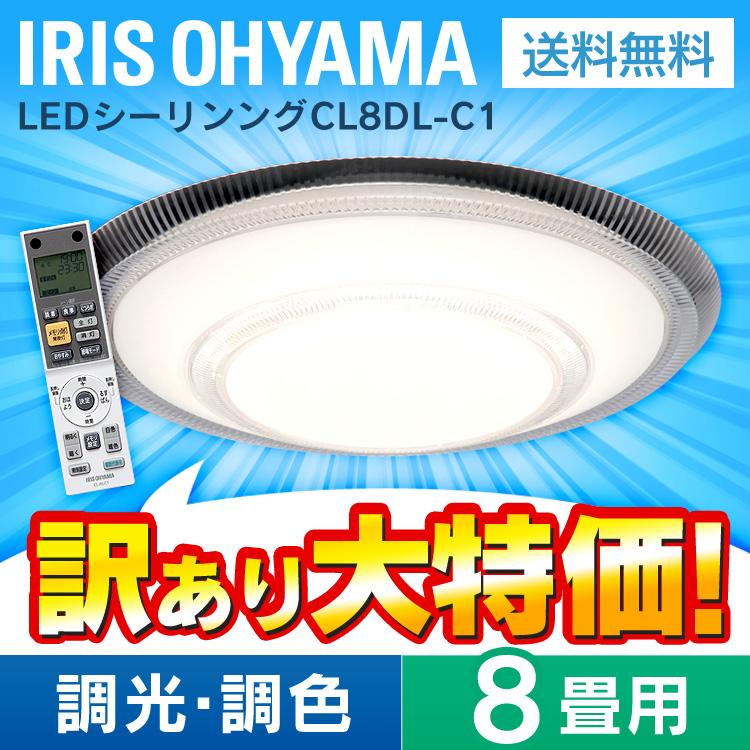 【送料無料】LEDシーリングライト C1シリーズ 8畳調色 3800lm CL8DL-C1 アイリスオーヤマ