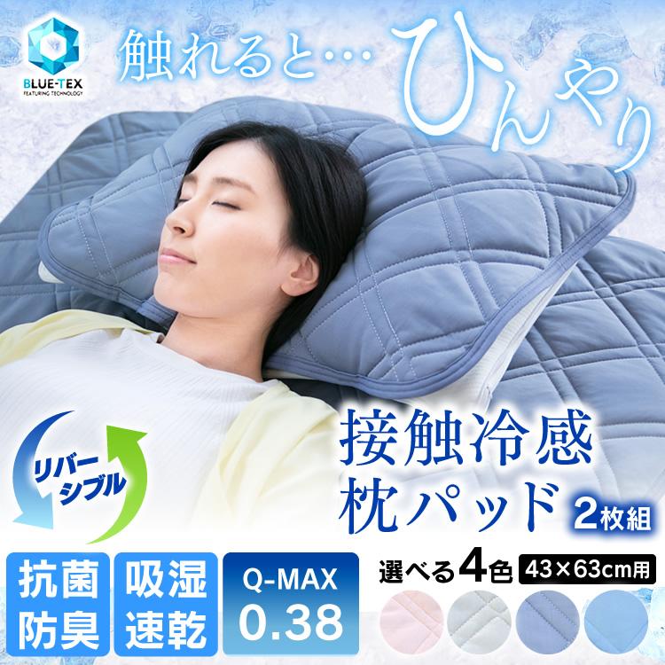 ヒンヤリ気持ちいい!接触冷感の枕カバーを探しています。可愛い柄のものはありますか?