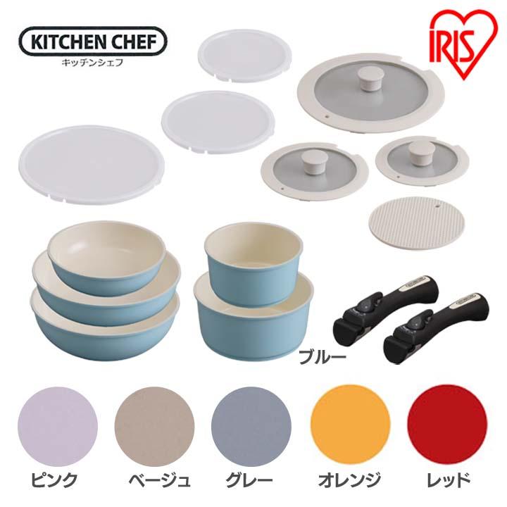 【送料無料】アイリスオーヤマ KITCHEN CHEF セラミックカラーパン 13点セット H-CC-SE13 ピンク・オレンジ・レッド・ブラウン セラミック フライパン[cpir]新生活 一人