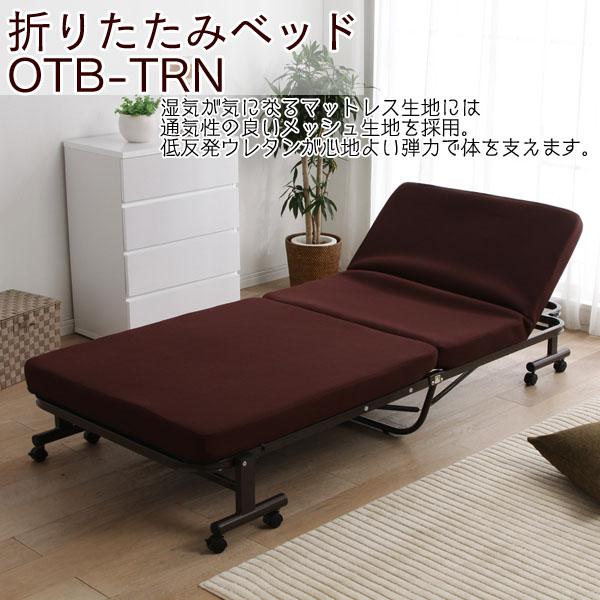 折りたたみベッド シングル リクライニング OTB-TRN 送料無料 低反発 ベッド 折り畳み 簡易ベッド マットレス付き 完成品 ウレタン コンパクト 省スペース 組立不要 介護 ブラウン アイリスオーヤマ