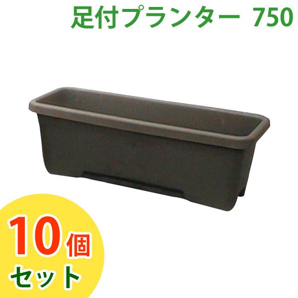 アイリスオーヤマ ☆お得な10個セット☆ 足付プランター 750 ダークブラウン 送料無料