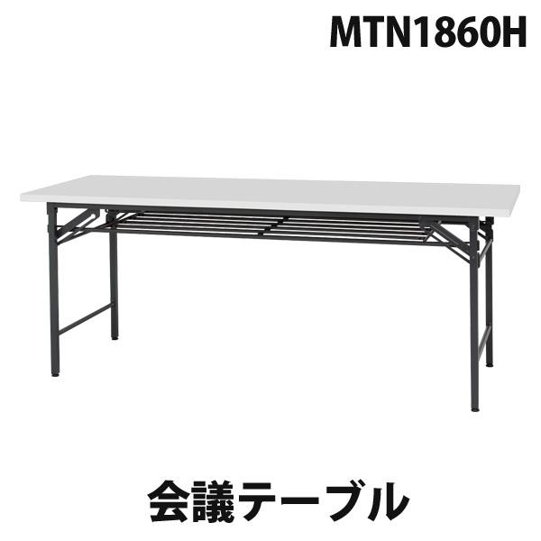 アイリスオーヤマ オフィスでのミーティングやイベントの受付など 会議テーブルMTN1860H 白 幅180×奥行60×高さ70cm 木製テーブル[cpir]新生活 一人