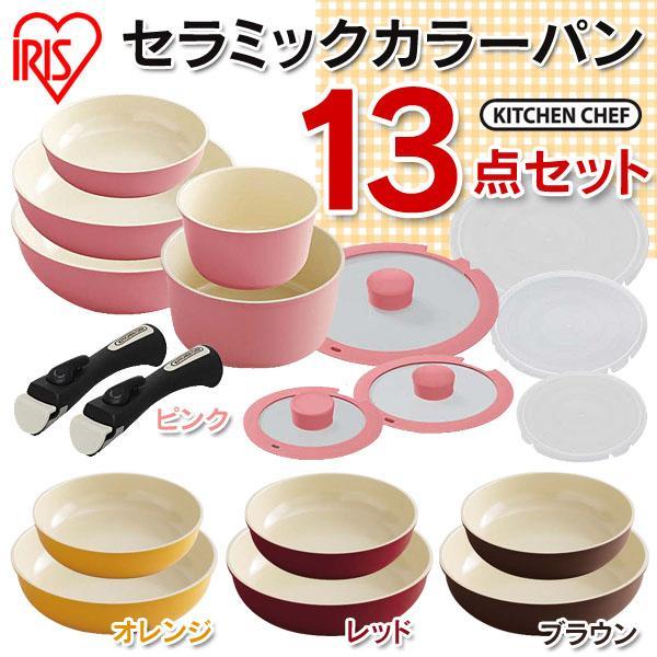 【送料無料】アイリスオーヤマ KITCHEN CHEF セラミックカラーパン 13点セット H-CC-SE13 ピンク・オレンジ・レッド・ブラウン セラミック フライパン