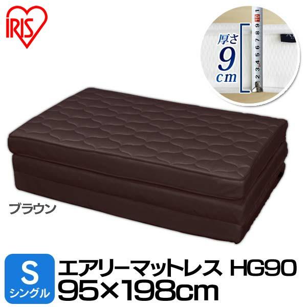 mattoresushinguruearimattoresu HG90-S厚度9cm高反论高反论垫子折叠垫子床垫子折叠式的三个机会3个机会透气性抗菌防臭耐久性白棕色IRIS OHYAMA床上用品[R10]