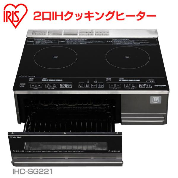 送料無料 アイリスオーヤマ 2口IHクッキングヒーター[据置型] IHC-SG221