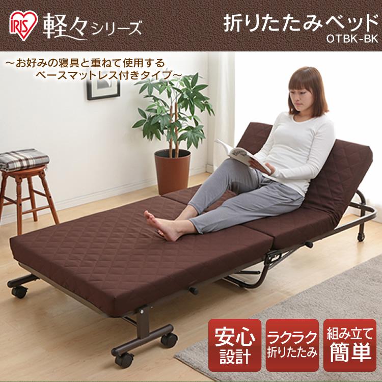【送料無料】折りたたみベッド OTBK-BK アイリスオーヤマ【在庫処分】 [cpir]