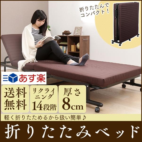 折りたたみベッド OTB-BR アイリスオーヤマ 送料無料 ベッド シングル リクライニングベッド 折り畳みベッド 厚さ8cm 14段階リクライニング 簡易ベッド 折りたたみベット 折り畳み ブラウン