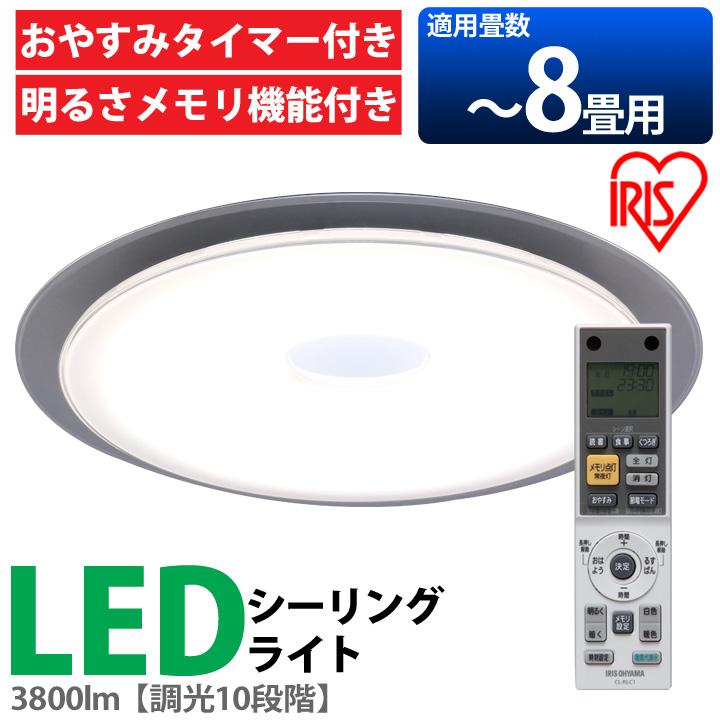 LED 8畳 アイリスオーヤマ シーリングライト おしゃれ 8畳 led シーリングライト リモコン付 照明器具 照明 天井照明 LED照明 シーリング ライト ダイニング CL8N-FEIII 調光 高効率モデル シーリングライト[cpir]新生活 一人