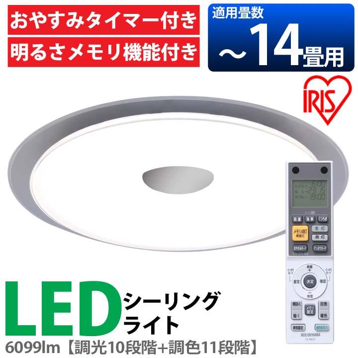 送料無料 LEDシーリングライト サーカディアン 14畳 6099lm CL14DL-S-FEIII アイリスオーヤマ[cpir]新生活 一人