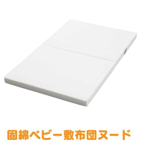 【送料無料】【西川リビング】日本製 固綿ベビー敷布団ヌード Dタイプ 1513-07030 白【TC】【B】