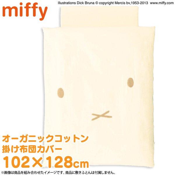 【送料無料】【西川リビング】日本製 ミッフィー 肌にやさしいオーガニックコットン掛け布団カバー 102×128cm MFオーガニック 1547-50004 ベージュ 綿100%【TC】【B】