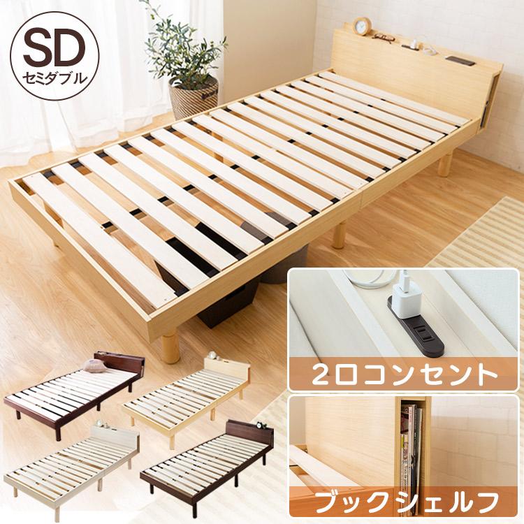 すのこベッド セミダブル 収納 高さ調整 コンセント付き 日本産 木製 シンプル 一人暮らし 天然木パイン材 ベッド 高さ調節 棚コンセント付き頑丈スノコベッド 高さ3段階 まとめ買い特価 D アイリスプラザ