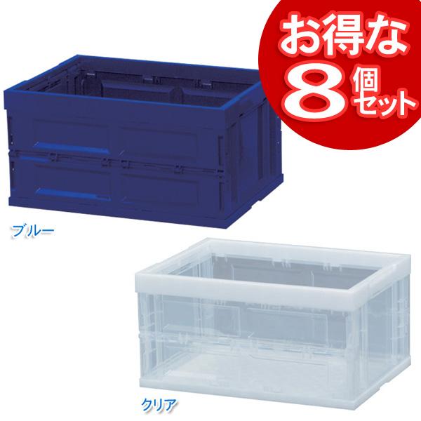 【送料無料】アイリスオーヤマ 【お得な8個セット】ハード折りコンHDOC40L ブルー・クリア[cpir]新生活 一人