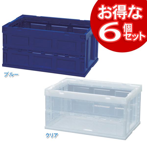 【送料無料】【お得な6個セット】ハード折りコンHDOC75Lブルー・クリア アイリスオーヤマ