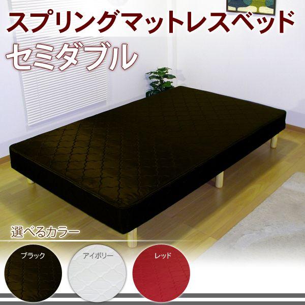 【送料無料】スプリングマットレスベッド CS-04 ブラック・アイボリー・レッド SDセミダブル【TD】【代引不可】【取寄せ品】 寝具