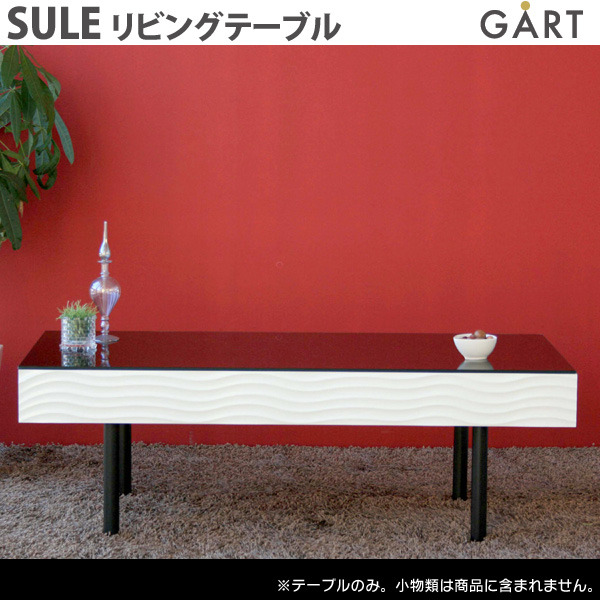 【TD】SULE シュール LIVING TABLE【送料無料】【代引不可】【取り寄せ品】