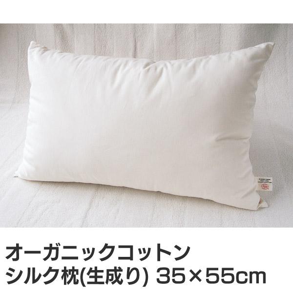 枕 35×55cm 無添加 高密度 オーガニックコットンシルク枕(生成り) 送料無料 枕 綿100% シルク 枕 日本製 国産 まくら ピロー 寝具 安全 安心 やわらかい へたりにくい 寝具【TC】 プレゼント ギフト新生活 一人