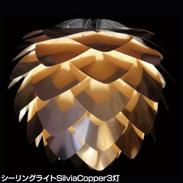 【送料無料】シーリングライトSilvia-miniCopper1灯 02031-CE【B】【TC】【ELUX】おしゃれ デザイン照明 北欧 インテリア新生活 一人