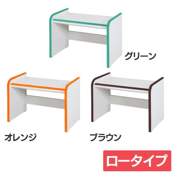 【送料無料】EVAキッズシリーズ デスク ロータイプ SDJ-63L グリーン・オレンジ・ブラウン 【TD】【代引不可】【充英】知育家具 テーブル 机 子供部屋 家具