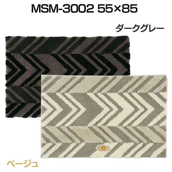 玄関マット ラグ マット 日本製 防ダニ加工MSM-3002 55×85 ベージュ・ダークグレー【TD】【スミノエ】